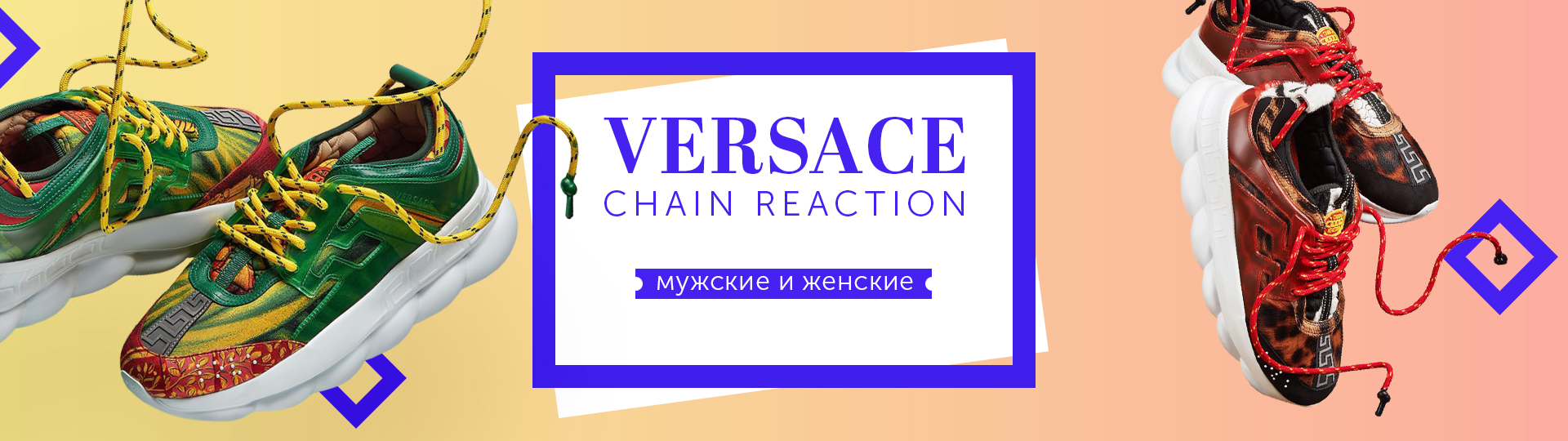 Versace Chain Reaction
